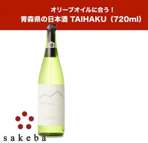 オリーブオイルに合う日本酒