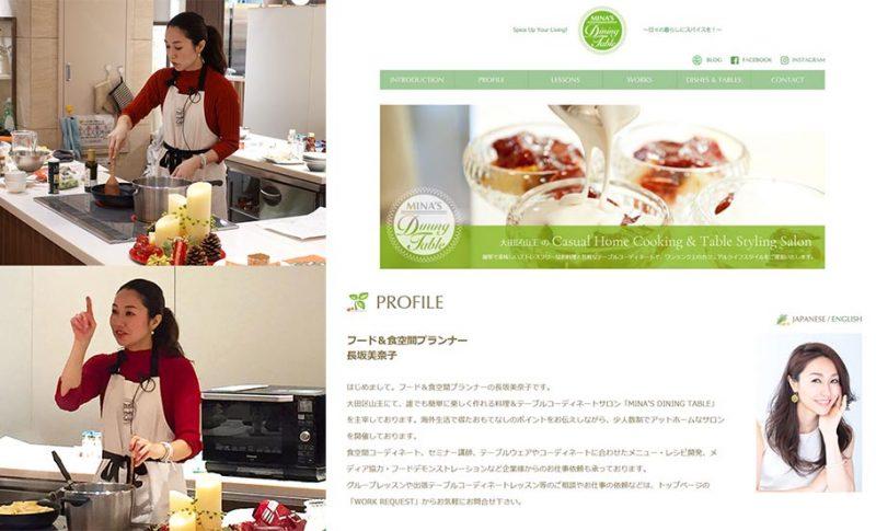 フード&食空間プランナー 長坂美奈子先生のご紹介