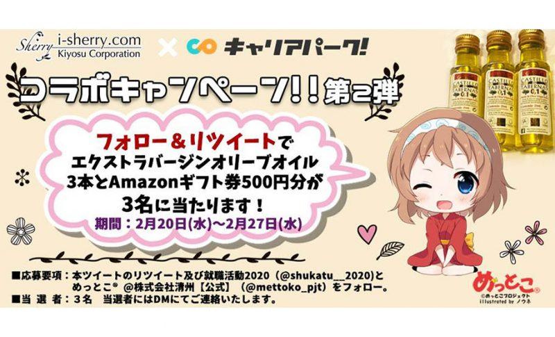 【キャンペーン】キャリアパークさんと世界最高品質 酸度0.1エクストラバージンオリーブオイル Twitterコラボ