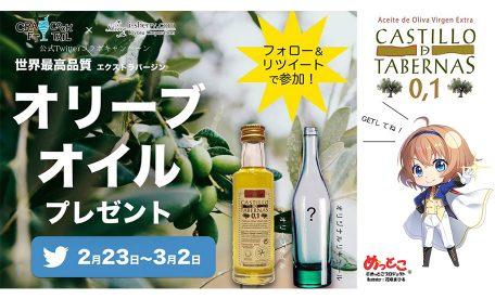 【キャンペーン】CRAFT COCKTAILさんと世界最高品質 酸度0.1エクストラバージンオリーブオイル Twitterコラボ!