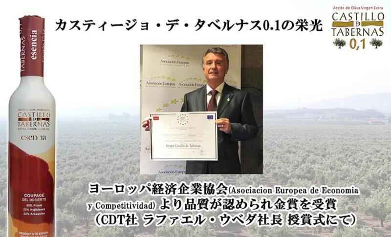 世界が認める世界最高品質 酸度0.1 のオリーブオイル『カスティージョ・デ・タベルナス0.1』の栄光