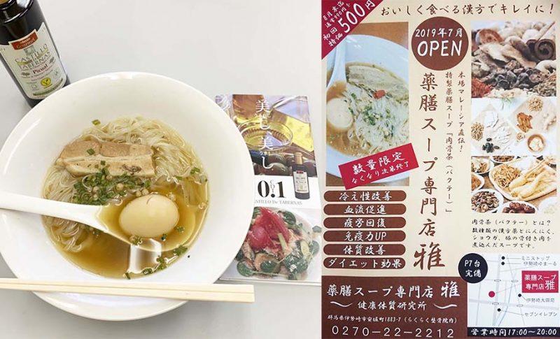 おいしい薬膳スープ専門店 雅様にてカスティージョ・デ・タベルナス0.1取り扱い開始