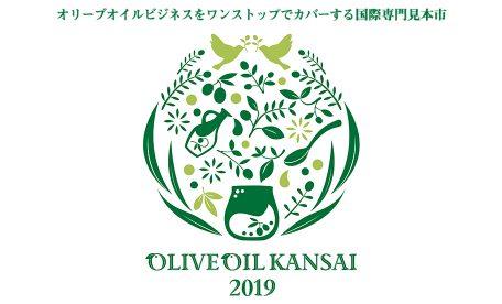 インテックス大阪『オリーブオイル関西2019』にカスティージョ・デ・タベルナス0.1が登場します。