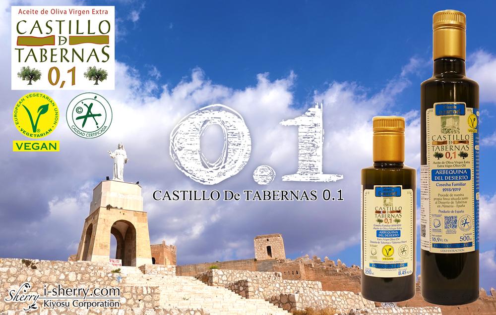 オリーブオイル 酸度0.1 カスティージョ・デ・タベルナス