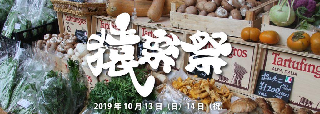 代官山 イベント 猿楽祭