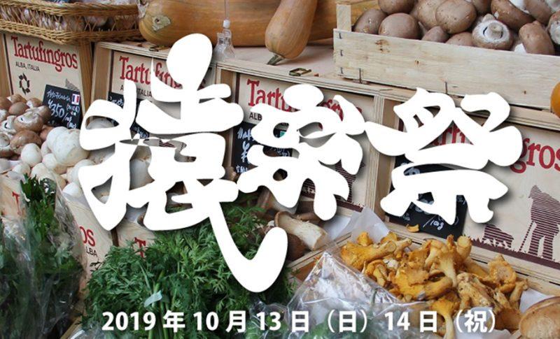 猿楽祭2019 代官山フェスティバルにカスティージョ・デ・タベルナス0.1が登場します!