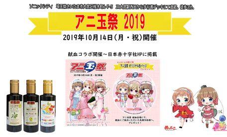 埼玉県最大級 アニメイベント‐アニ玉祭2019-にてカスティージョ・デ・タベルナス0.1が登場です。