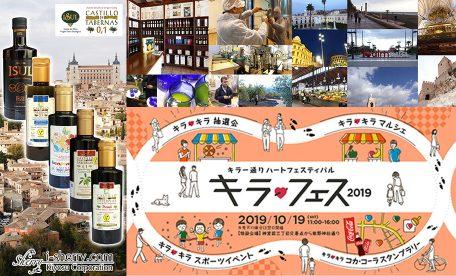 10月19日開催!キラ♡フェス2019にカスティージョ・デ・タベルナス0.1が並びます