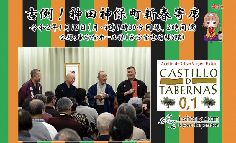 神田神保町新春寄席にカスティージョ・デ・タベルナス0.1がコラボレーションします