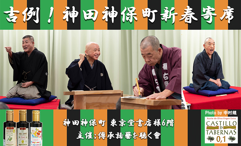 傳承話藝を聴く會 落語 神保町 講談