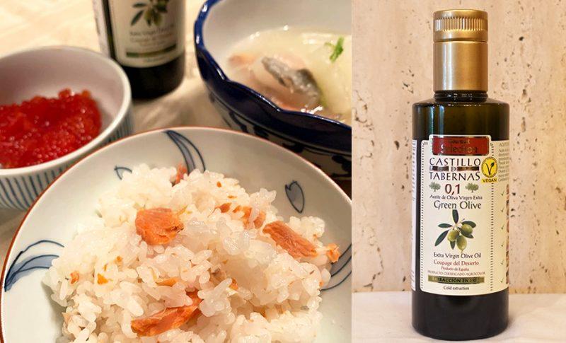 オリーブオイルでお米を炊こう!おすすめ幸せ鮭ご飯!