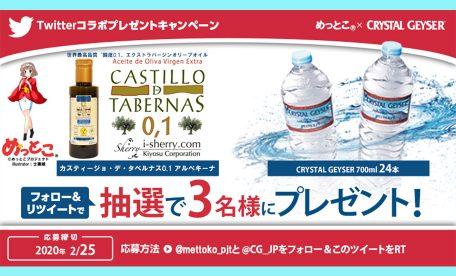 【水と油コラボ】おいしい軟水 クリスタルガイザー様と世界最高品質 酸度0.1 エクストラバージンオリーブオイル『カスティージョ・デ・タベルナス0.1』 幸せコラボ