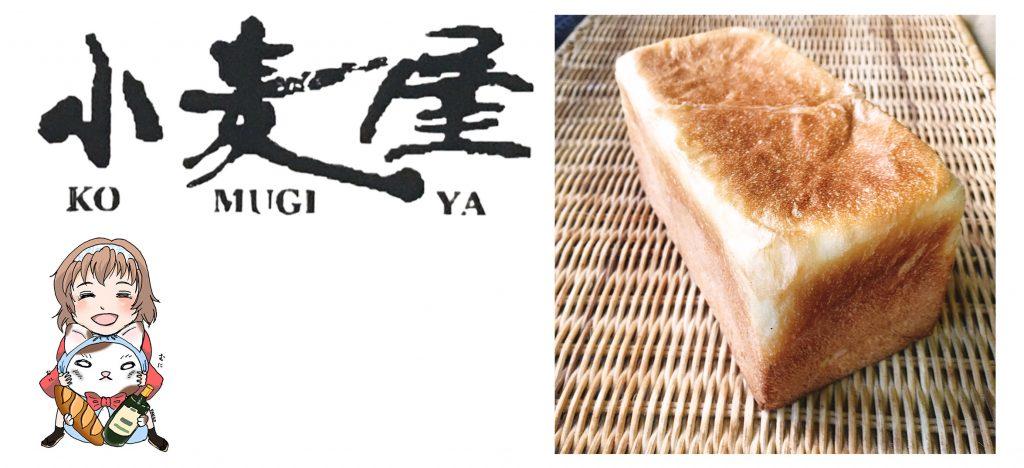 小麦屋,名古屋,パン,天然酵母