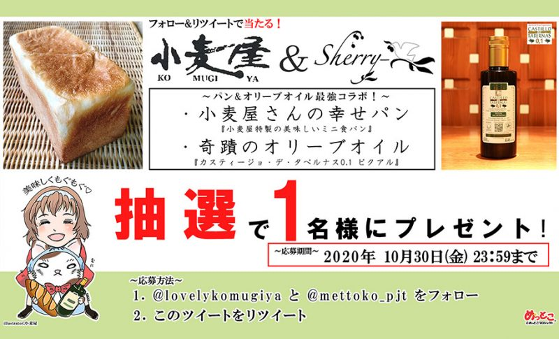 【お知らせ】名古屋市の自家製天然酵母パン屋~小麦屋さんとオリーブオイルのコラボレーション