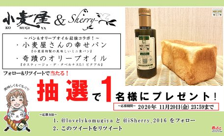 【お知らせ】名古屋市の自家製天然酵母パン屋~小麦屋さんとオリーブオイルのコラボ第二弾!
