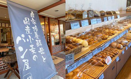 名古屋の絶品パン屋さん 小麦屋さんをご紹介