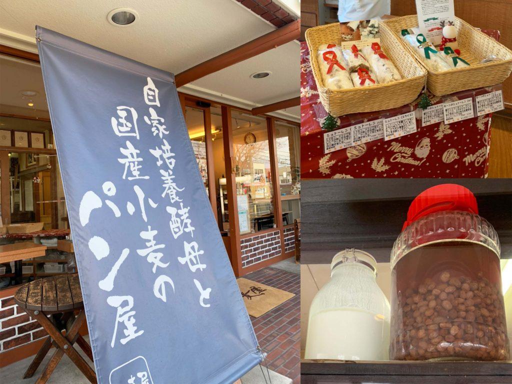 小麦屋,パン屋,名古屋