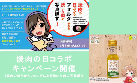 【お知らせ】焼肉の日コラボキャンペーン開催中